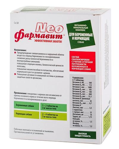 Витамины для беременной собаки